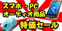 スマホ・オーディオ・PC用品 特価セール