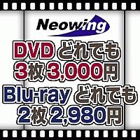 DVD どれでも3枚3,000円 Blu-ray どれでも2枚2,980円!