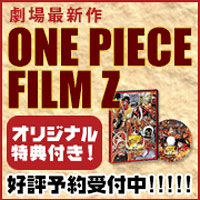 ��ONE PIECE FILM Z�׹�����ŵ��