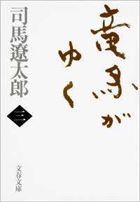 竜馬がゆく(三)