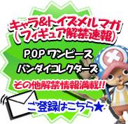 解禁情報最速GET!キャラ&トイズメルマガ★