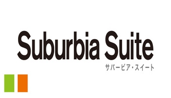 【販売終了】Suburbia Suite Collection 1000 第1弾 ~サバービア・スイート名盤が1000円で~