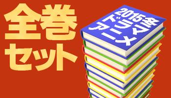 2015年1月放送開始アニメ原作全巻セット