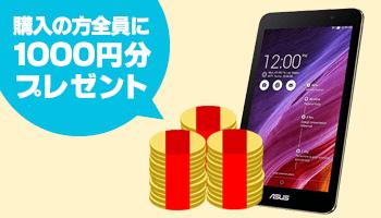 【終了】ASUS最新タブレット購入で電子書籍1000円分プレゼント!