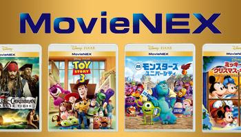 《MovieNEXワールド》を体験しよう!
