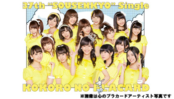 AKB48 新曲はまゆゆ&宮脇咲良Wセンター