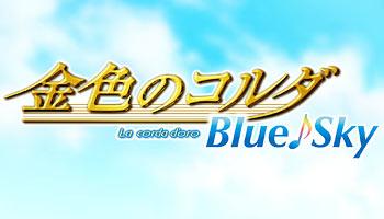 金色のコルダ Blue♪Sky 購入特典決定