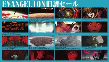 Evangelion Movies Campaign!