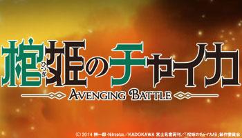 Hitsugi no Chaika Avenging Battle bonus gift for complete set!