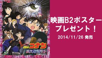 Exclusive Bonus:Detective Conan Ijigen no Sniper B2-size poster