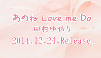 あのね Love me Do / 田村ゆかり 特典画像掲載