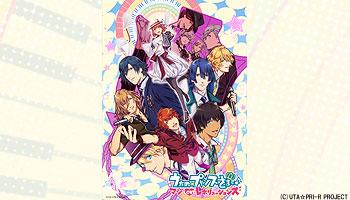 【終了】 うたの☆プリンスさまっ♪ マジLOVEレボリューションズ アイドルソングシリーズ