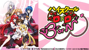 High School DxD BorN sexy gift for complete set!