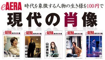 AERA 26年続く人物ノンフィクションが100円!