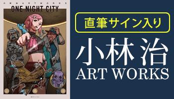 直筆サイン入り! 「小林治ART WORKS」復刊