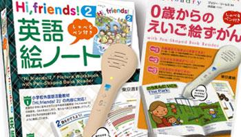 【終了】プレゼントに! 子供向け英語知育本