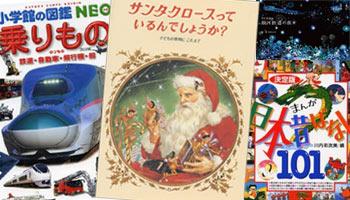これが鉄板! 子ども向けクリスマスプレゼント本