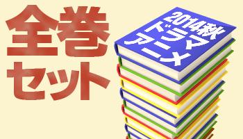 2014年10月放送開始ドラマ/アニメ 原作全巻セット