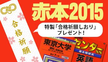 2015年受験用「大学入試過去問題集」赤本シリーズ