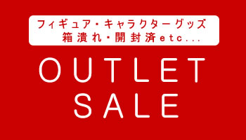 Outlet figures and character goods updated!