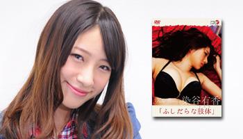 染谷有香DVD「ふしらだらな肢体」インタビュー