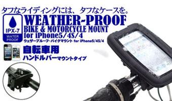 自転車用iPhoneタフケース