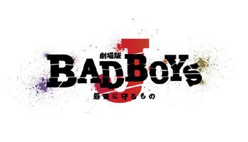 中島健人主演映画 劇場版「BAD BOYS J」