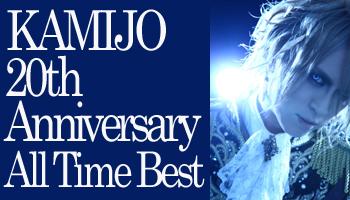 KAMIJO キャリア20周年記念ベストアルバム