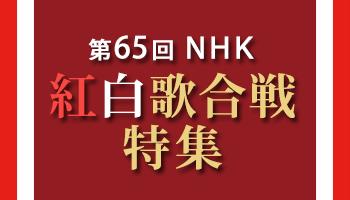 第65回NHK紅白歌合戦特集
