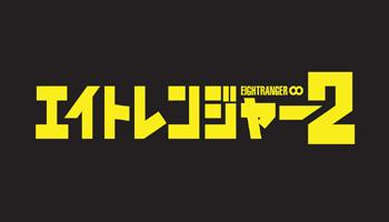 関ジャニ∞×堤幸彦『エイトレンジャー2』