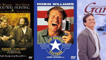 追悼 ロビン・ウィリアムス