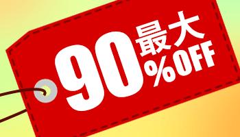 【商品追加】最大90%オフ!決算セール