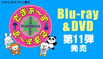 『さまぁ~ず×さまぁ~ず』BDDVD第11弾