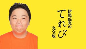 『伊集院光のてれび 完全版』初Blu-ray化!