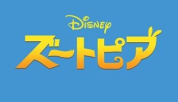 輝け!ワタシ『ズートピア』MovieNEXで登場!