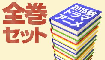 2015年10月放送開始ドラマ/アニメ原作全巻セット