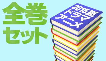 2015年7月放送開始アニメ原作全巻セット