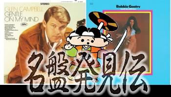 名盤発見伝第7弾 ~カントリーポップとシリーズコンピ~