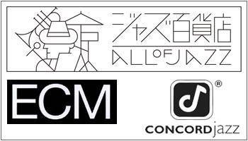 ジャズ百貨店キャンペーン【ECM、Concord編】~名門レーベルから名盤をセレクト~