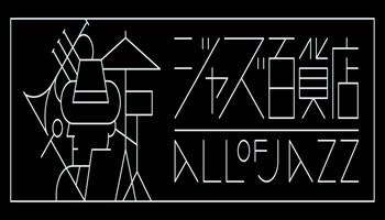 ジャズ百貨店キャンペーン【New Standard編】~現代のジャズから名盤をセレクト~