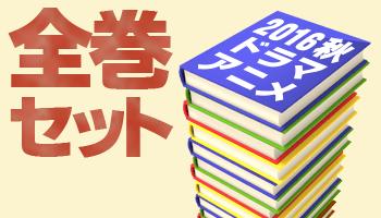 2016年10月放送開始アニメ原作全巻セット
