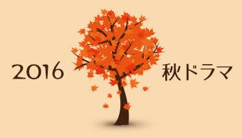 今年も豊作!2016 秋ドラマ