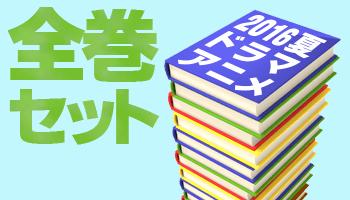 2016年7月放送開始アニメ原作全巻セット