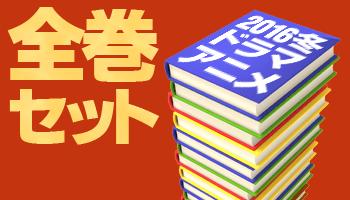 2016年1月放送開始ドラマ/アニメ原作全巻セット