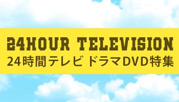 24HOUR TELEVISION ドラマスペシャル作品