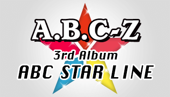 A.B.C-Z『旅』をテーマにした待望のニューアルバム
