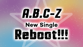 A.B.C-Z 記念すべきデビュー5周年第1弾シングル遂に発売!