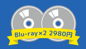 Blu-ray どれでも2枚 2,980円♪