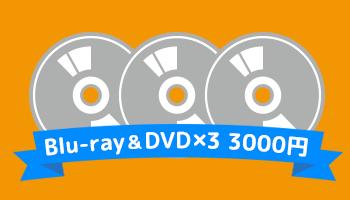 DVD&Blu-ray どれでも3枚 3,000円♪