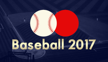 野球日本代表2017 特集